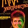 11'04 УМКА (Аня Герасимова) в Ростове Pod3emka
