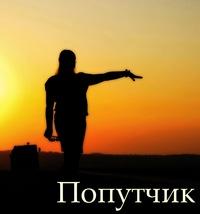 Попутчик Скачать Через Торрент - фото 11