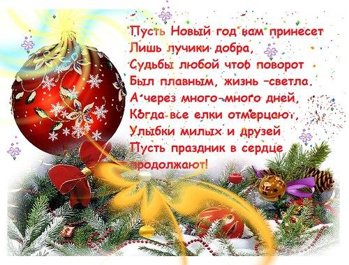 Поздравление с новым годом смс с годом петуха