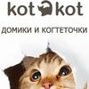Домики и когтеточки - KOTOKOT