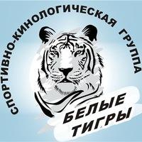 """Логотип Спортивно-кинологическая группа """"Белые Тигры"""""""