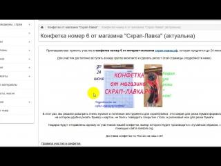 Конфетка номер 6 от интернет-магазина Скрап-Лавка.РФ