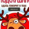 Подслушано 8 параллель школа#3 Г.Нижнекамск
