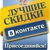 <OksiVam> Купоны & Скидки