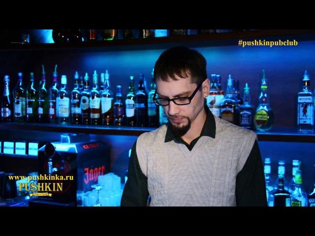 Pushkin Pub Club Приготовление Коктейля Ruppel