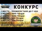 Внимание!!! Конкурс от Бункера Танкистов!!!