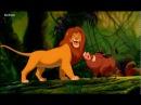 Хакуна матата - Тимон и Пумба м\ф Король лев