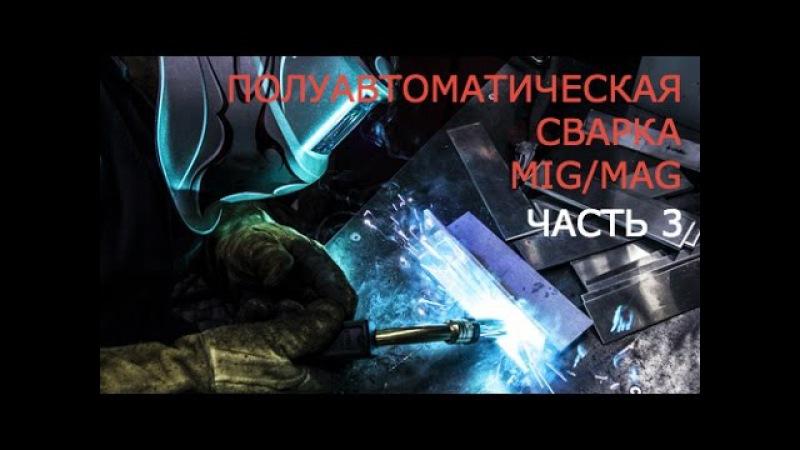Сварка полуавтоматом MIG/MAG. Часть 3