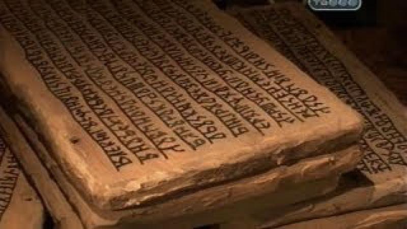Тайны Славянской Цивилизации Книга Богов