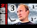 Позывной Стая 3 серия 2 сезон Фильм 2 Возвращение в прошлое 2014 Боевик фильм кино сериал