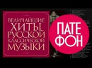 ♫ The Greatest Hits of Russian Classical Music The Best Selection