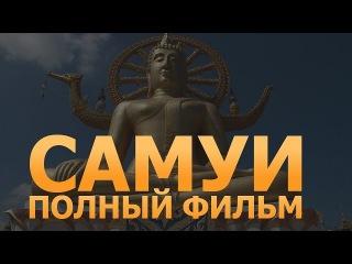 Остров Самуи Вас ждет! Лучшие кадры. Полный рассказ. Весь Самуи за 20 минут! Тайланд.