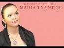 Maria Tyyster ja Voimaorkesteri / Koskaan et muuttua saa