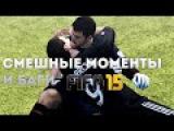 Смешные моменты и баги в FIFA 15