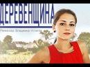 Деревенщина (2014) 1 2 3 4 серия  Русская мелодрама смотреть онлайн 2014