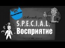 [Б А Р А Д А] Fallout 4 - Восприятие  Fallout 4 S.P.E.C.I.A.L. Video Series - Perseption