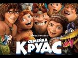 Мультфильм Семейка Крудс(2013)