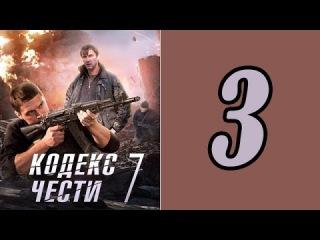 Кодекс чести 7 сезон 3 серия - Сериал фильм боевик смотреть онлайн