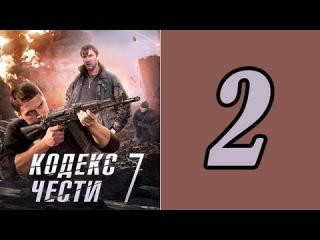 Кодекс чести 7 сезон 2 серия - Сериал фильм боевик смотреть онлайн