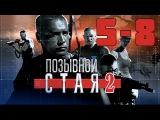 Позывной Стая 2. Серия 5 6 7 8 смотреть онлайн фильм сериал боевик