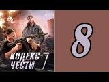 Кодекс чести 7 сезон 8 серия - Сериал фильм боевик смотреть онлайн