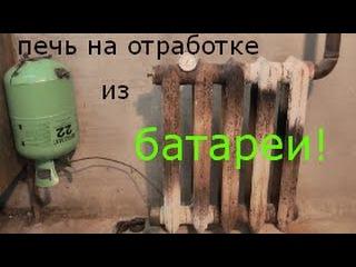 дорожает уголь? печь из чугунной батареи на отработке!
