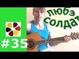 Любэ- солдат разбор на гитаре/бой, соло, аккорды(кавер-куплет, припев)