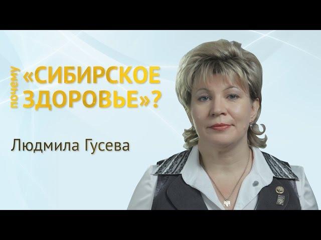 Почему Сибирское здоровье? История Людмилы Гусевой.