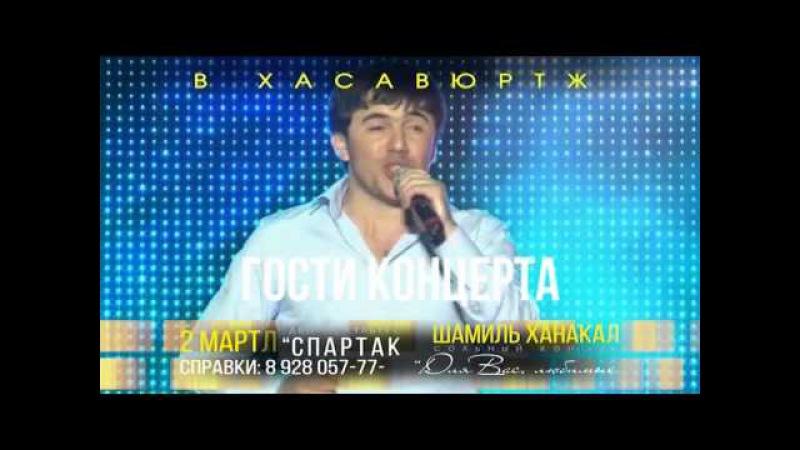 Концерт Шамиля Ханакаева_ Гелиос_Хасавюрт