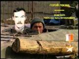 Памяти Героев России Внутренних Войск посвящается