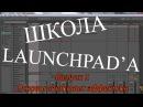 Школа Launchpad'a - Выпуск 1. Основы световых эффектов (ENGLISH SUBS IN ANNOTATIONS)