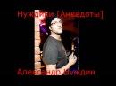 Александр Нуждин - Нуждики Анкедоты 319 шт. 20547