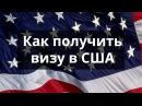 Как получить визу в США: пошаговая инструкция