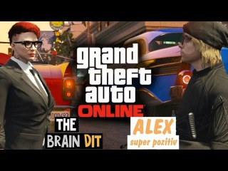 Смешные моменты с Олегом Брейном и Алексом Позитивным в GTA V