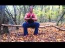 Универсальная силовая гимнастика молитва для тела