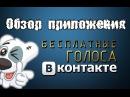 Обзор приложения Бесплатные голоса ВКонтакте apk на Android (Samsung Galaxy S4).