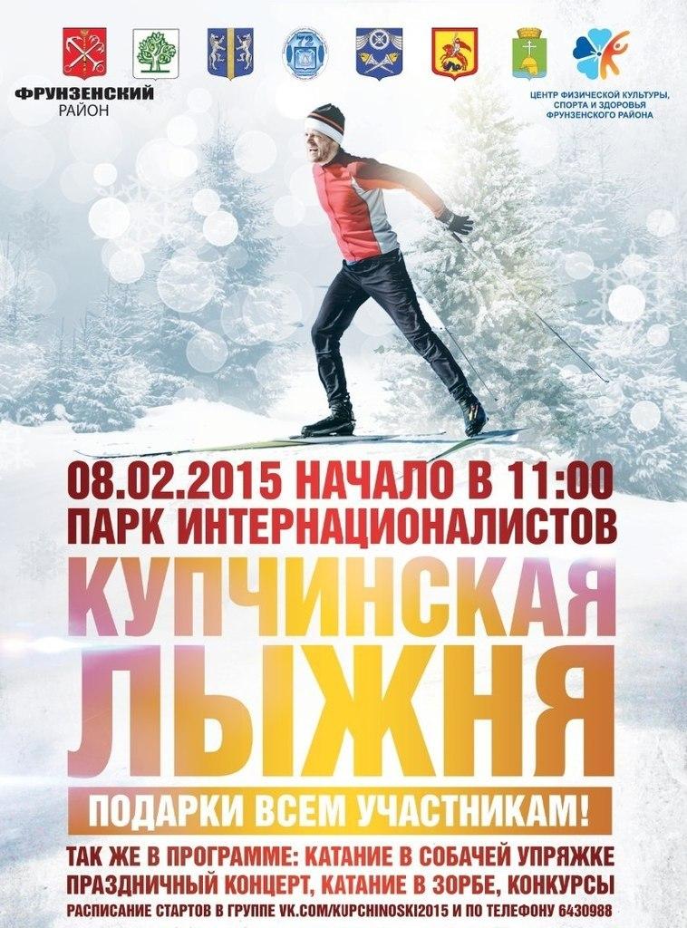 «Купчинская лыжня» 2015, катание участников в зорбе - бесплатно!