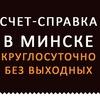 Счет справки в Минске