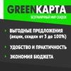 GREENКАРТА - Единая Карта Скидок Ульяновск
