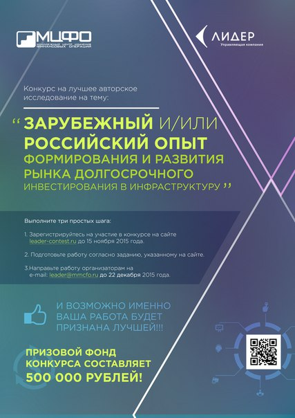 Конкурс на лучшее авторское исследование на тему: «Зарубежный и/или российский опыт формирования и развития рынка долгосрочного инвестирования в инфраструктуру»