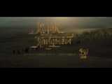 Казахское Ханство трейлер от Д Окасова