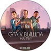 GTA 5 | GRC