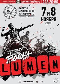 `Lumen - [Сколько](запись с концерта) №4164445 - mp3