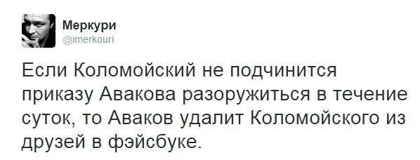"""Милиция расследует инцидент с Найемом под зданием """"Укрнафты"""" - Цензор.НЕТ 6928"""