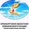 Оренбургская областная станция переливания крови