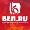 ИА «Бел.Ру» – новости Белгорода