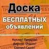 Доска объявлений,реклама Кадуй и Кадуйский р-он