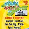 16й отборочный фестиваля КрымФест 2015