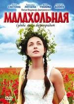 малахольная мелодрама 2009 смотреть онлайн