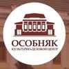Культурно-деловой центр ОСОБНЯК | Красноярск